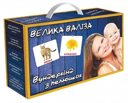 Большой чемодан карточек Домана с ламинацией (укр.яз) Вундеркинд с пелёнок