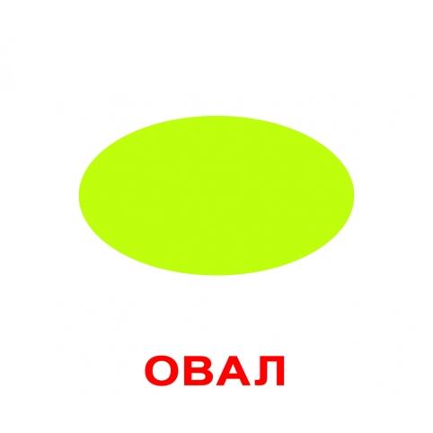 купить карточки домана цвет + форма цвета и фигуры цвет киев украина