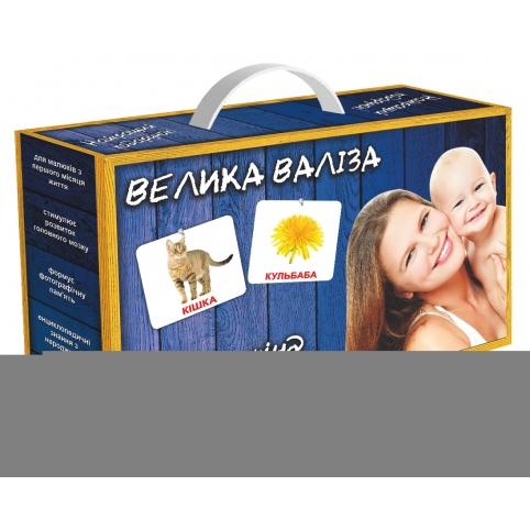Велика валіза карток Домана українська мова купити