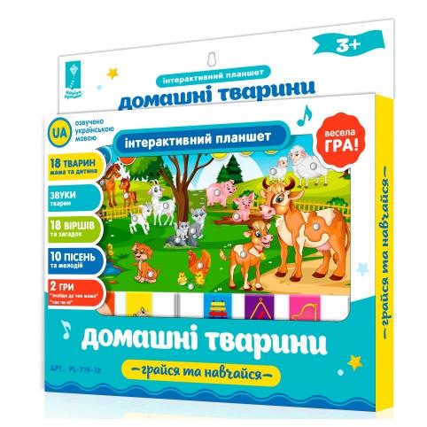 """Планшет """"Домашні тварини"""" PL-719-12 (96шт2)батар, на укр,навчання,букви, кольори, рахунок,кор.19*1, рис. 1"""