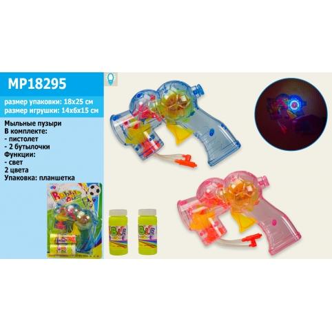 Мыльные пузыри MP18295 (96шт2) пистолет с двумя бутылочками, на планшетке 2 mix рис. 1