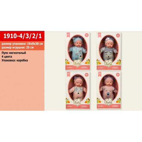 Пупс 1910-4-3-2-1 (1817274-72-71-70) (24шт) 4 вида, в кор.19*9*30 см рис. 1