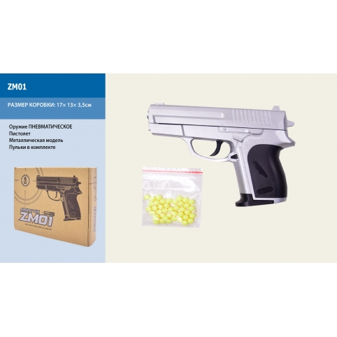 Пистолет метал ZM01 (36шт) пульки в кор.17*13*3,5см рис. 1