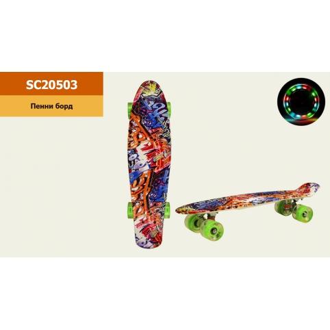 "Пенни борд 22"" SC20503 (8 шт) Mix color, PU колеса cо светом, дека 56*15 cm рис. 1"