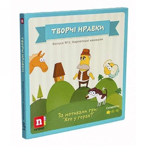 """Настільна гра """"Творчі нравки"""" випуск №1 """"Карпатські канікули"""" рис. 1"""