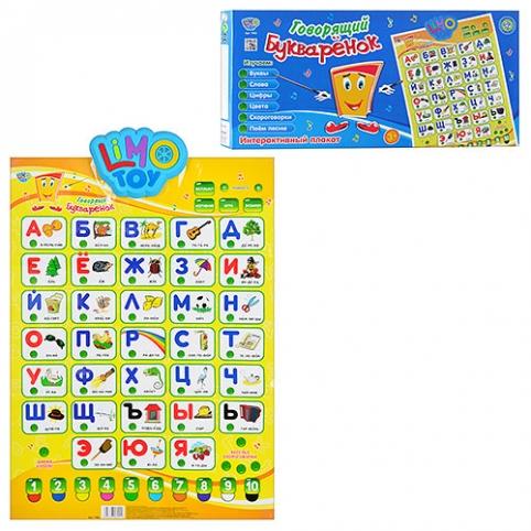 JT Плакат 7002 (12шт) обуч,звук(рус),буквы,цифры,цвета,скороговор,64-44,на бат-ке,в кор-ке,49-23-4см рис. 1
