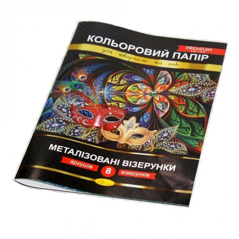 """Набір кольорового паперу """"Металізовані візерунки"""" Преміум А4, 8 арк. // рис. 1"""