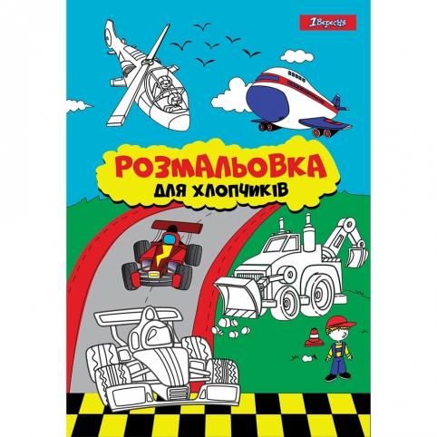 """Розмальовка А4 1Вересня """"Для хлопчиків"""", 12 стор. рис. 1"""