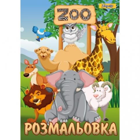 """Раскраска А4 1Вересня """"Zoo"""", 12 стр. рис. 1"""