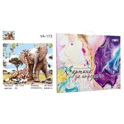 """Картина по номерам """"Слоненок и жираф - лучшие друзья"""",  40х50 см, VA-1733КС"""