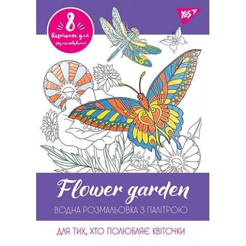 """Водна розмальовка """"Flower garden"""" Yes"""