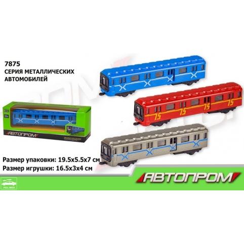 Вагон-метро метал 7875 'АВТОПРОМ',1:43-50, 3 кольора,в кор. 19,5*5,3*6,7см