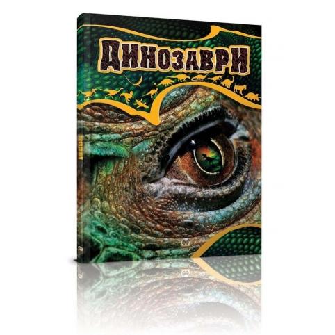 Енциклопедія Динозаври Талант