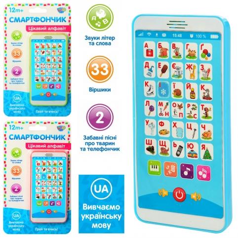 Телефон M 3674 (72шт) Абетка,обуч,азбука,стихи,муз-звук(укр),рег.гром,микс цв,бат,на листе,13-23-2см рис. 1