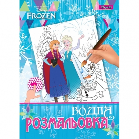"""Водна розмальовка 1Вересня """"Frozen"""" рис. 1"""