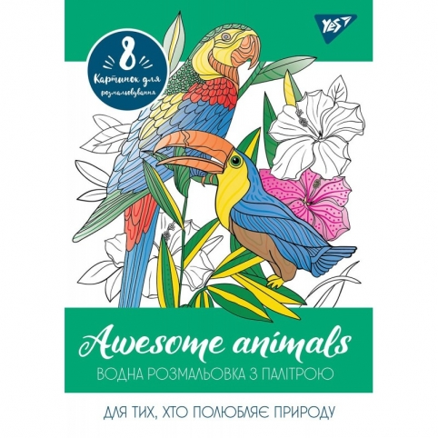 """Водна розмальовка YES """"Awesome animals"""""""