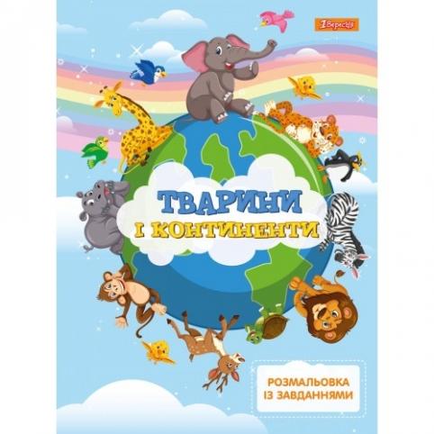 """Розмальовка із завданнями 1Вересня """"Тварини і континенти"""", 12 стр. рис. 1"""