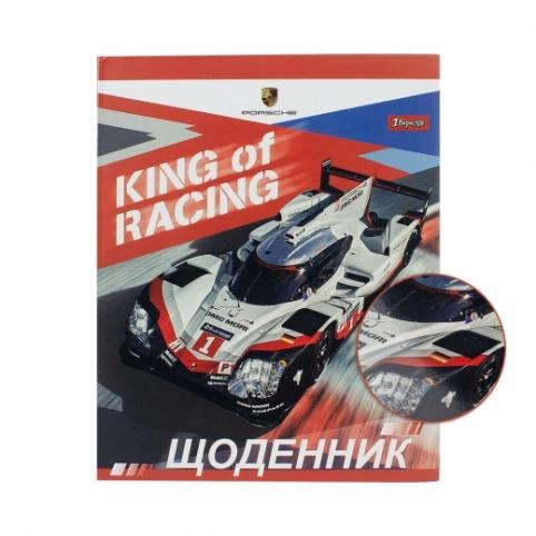 """Щоденник шкільний інтегральний 1Вересня """"King of racing"""" рис. 1"""