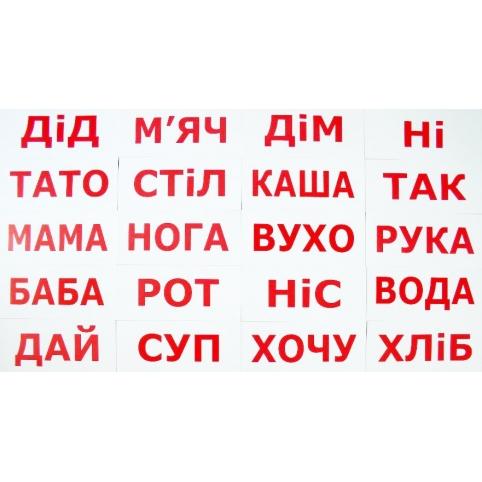 """Карточки Домана большие слова """"Чтение по Доману-2"""" на украинском купить киев"""
