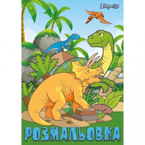 "Розмальовка А4 1 Вересня ""Dinosaurs 2"", 12 стр. рис. 1"