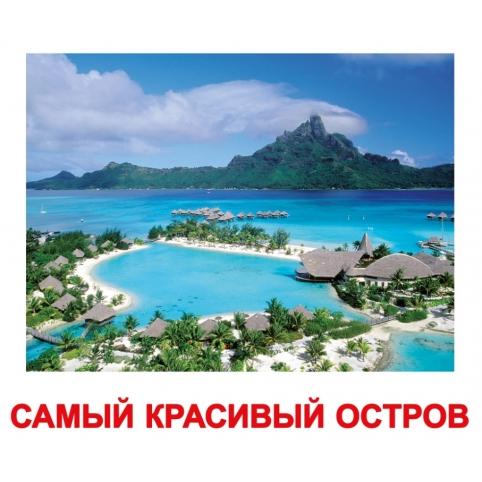 карточки Домана Самые-самые достопримечательности мира на рус.яз купить Киев Укр