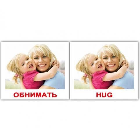 Карточки домана-МИНИ «Глаголы/Verbs» обнимать