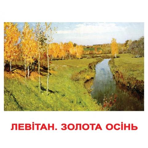 Карточки Домана Шедевры художников (укр. язык), купить в Киеве и в Украине