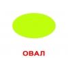 Карточки Домана Форма и цвет Вундеркинд с пеленок купить Киев Украина