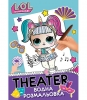"Водная раскраска ""LOL Theater"", ТМ""YES"" рис. 1"