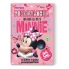 "Розмальовка- розвивайка YES ""Minnie Mouse"", 126 наліпок, А4 рис. 1"