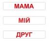 Комплект карточек Чтение по Доману 120 слов от Вундеркинда с пеленок купить Киев