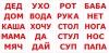 """Карточки Домана большие """"Чтение по Доману-1"""" (рус. язык)"""