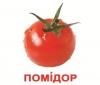 карточки Домана Овощи на украинском купить Киев с доставкой по Украине