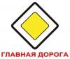 Комплект карточек «Дорожные знаки» МИНИ 60 главная дорога