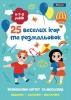 """Раскраска """"25 веселых игор и раскрасок"""", 6-7-8 лет"""
