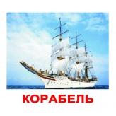 """Комплект карточек домана """"Транспорт"""" (укр. язык) Методика домана"""