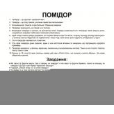 карточки Домана на украинском Овощи купить Вундеркинд с пеленок