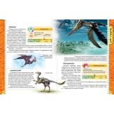 Енциклопедія Про динозаврів Талант
