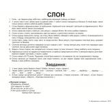 Карточки Домана Дикие животные с фактами купить киев с доставкой по украине