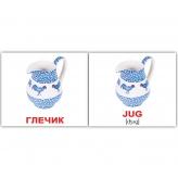 Карточки Домана Посуда Глечик
