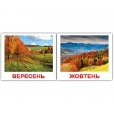 Картки Домана Пори року МІНІ (укр.мова) купити Київ Україна з доставкою