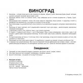 комплекты карточек Домана на украинском с фактами купить Киев с доставкой по Укр