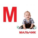 Карточки Домана большие Русский алфавит с фактами Вундеркинд купить киев украина