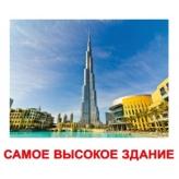 карточки Домана Самые-самые на русском Вундеркинд с пеленок купить Киев Украина