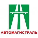 Комплект карточек «Дорожные знаки» МИНИ 60 магистраль