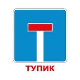 Комплект карточек «Дорожные знаки» МИНИ 60 тупик