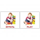 Карточки домана-МИНИ «Глаголы/Verbs» играть