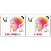 Карточки домана-МИНИ «Глаголы/Verbs» смотреть