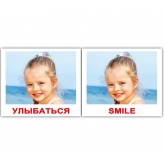 Карточки домана-МИНИ «Глаголы/Verbs» улыбаться