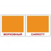 Карточки домана-мини Цвета/Colors Морковный